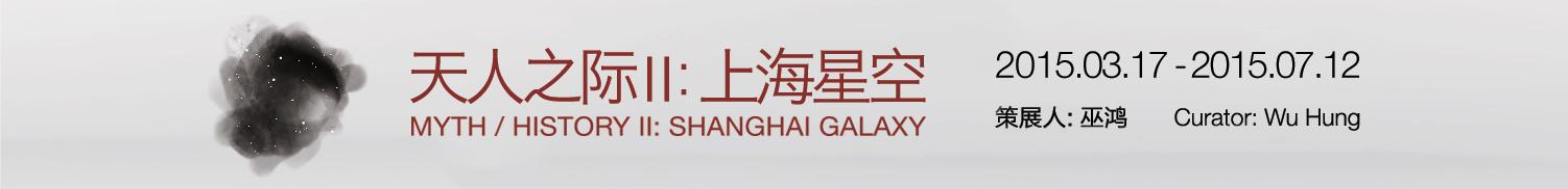 Myth_HistoryII-yuzm-Museum-Shanghai