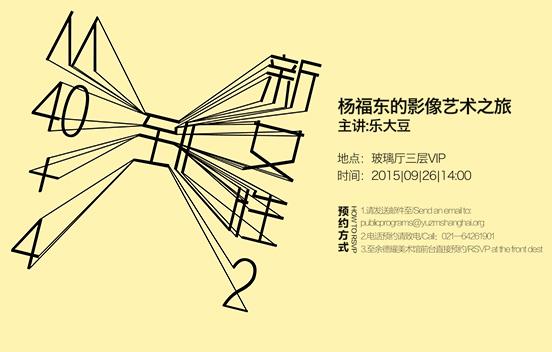 杨福东的影像艺术之旅-552-352