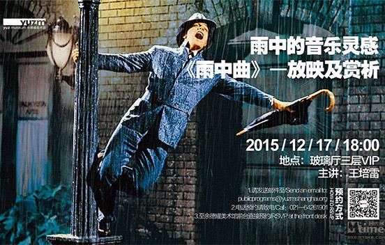 雨中曲-552x352