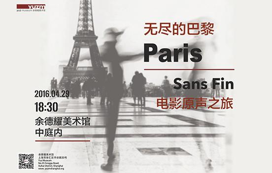 无尽的巴黎-552x352