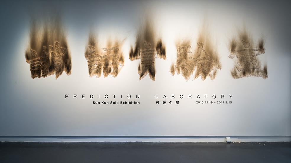 Sun Xun: Prediction Laboratory