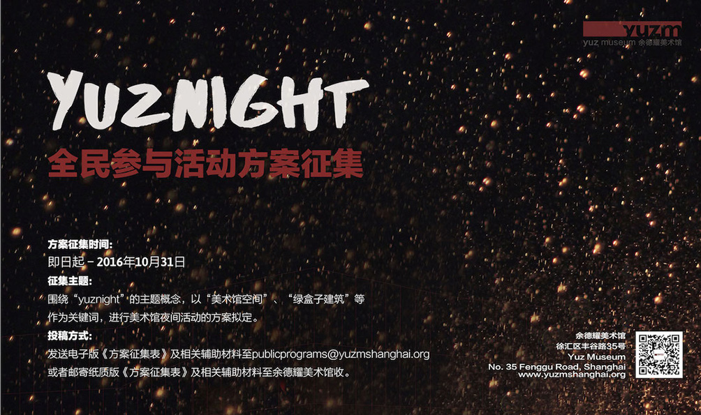 yuznight-全民参与活动-1004