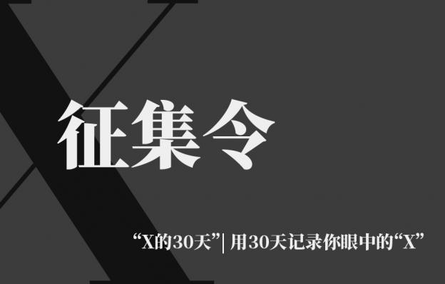 x-30days-banner2